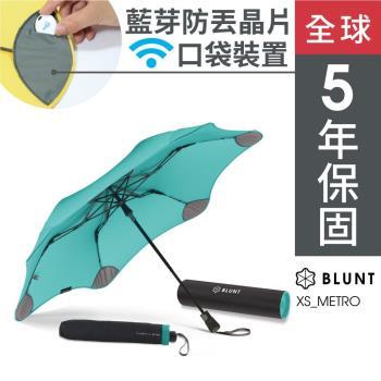 紐西蘭【BLUNT】保蘭特 抗強風功能傘 | XS_METRO 折傘 (蒂芬妮綠)