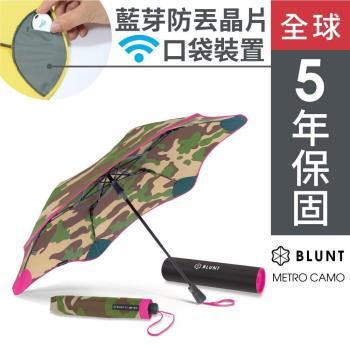 紐西蘭BLUNT保蘭特 抗強風功能傘 XS_METRO CAMO迷彩圖騰折傘(艷桃紅)
