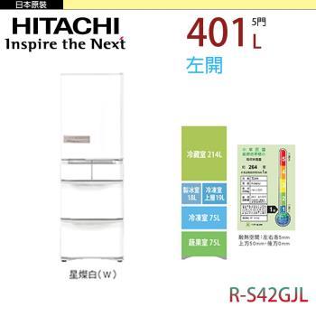 HITACHI 日立 401公升 日本原裝五門左開冰箱 RS42GJL-W(星燦白)