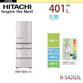 HITACHI 日立 401公升 日本原裝五門左開冰箱 RS42GJL-SN(香檳不鏽鋼)