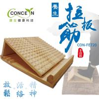 Concern 康生  橡木實木多功能養生拉筋板 CON-FE720