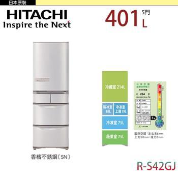 HITACHI 日立 401公升 日本原裝五門冰箱 RS42GJ -SN(香檳不鏽鋼)