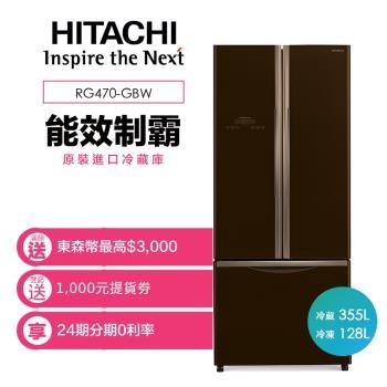 HITACHI日立483公升三門變頻冰箱(琉璃棕)RG470-GBW
