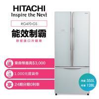 【滿額登記搶大同電子鍋】HITACHI日立483公升三門變頻冰箱(琉璃瓷)RG470-GS