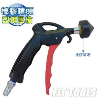 【良匠工具】空壓專用 35mm橡膠軟噴頭塑鋼風槍 氣壓槍/吹塵槍 附接頭