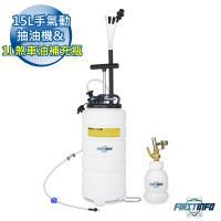 【良匠工具】15L手動氣動兩用抽油機+補充瓶 適換汽機車機油...