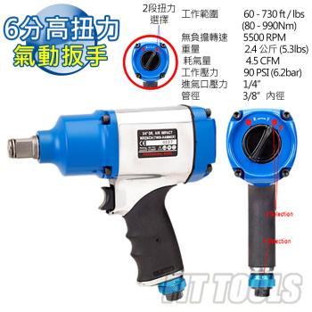 【良匠工具】3/4 6分 輕量高扭力 / 六分氣動扳手雙環鎚打8段扭力1085N.m 台灣製造