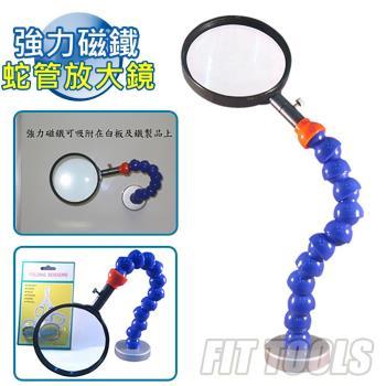 【良匠工具】十二節可彎曲蛇管放大鏡(附強力磁鐵吸座)
