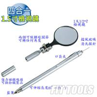 ~良匠工具~四合一1.5寸檢視鏡  含筆、汽車擋風玻璃清洗用探針、強力磁吸