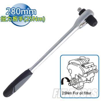 【良匠工具】專業級 280mm 扭力限定扳手 25Nm 適換機油濾清器