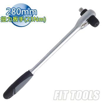 【良匠工具】專業級 280mm 扭力限定扳手 23Nm 適換機油濾清器
