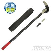 【良匠工具】多功能檢測撬桿 適用於測試並診斷車輛懸吊系統/輪軸測試 台灣製造
