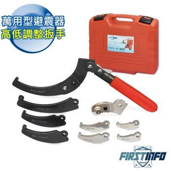 【良匠工具】萬用型避震器高低調整扳手 特殊棘輪構造扳手 提供兩種規格(栓梢/掛鉤)