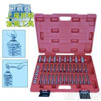 【良匠工具】避震器上座拆裝套筒工具39件組 台灣製造高品質