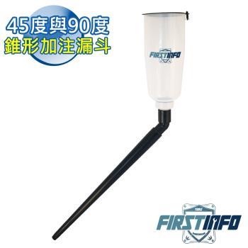【良匠工具】45度與90度錐形加注漏斗 機油漏斗 加油漏斗 台灣製造高品質