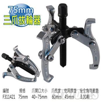 【良匠工具】專業外銷 鉻釩鋼 三爪拔輪器 3 (75mm) 軸承/培林拆卸