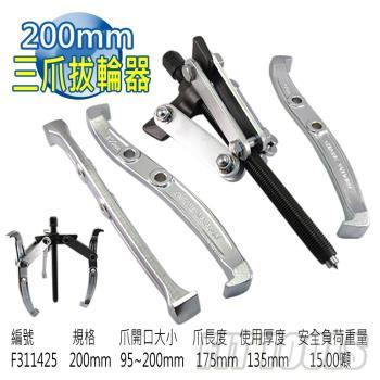 【良匠工具】專業外銷高品質碳鋼 三爪拔輪器 8 (200 mm) 軸承/培林拆卸