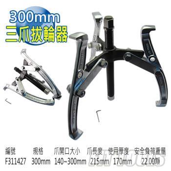 【良匠工具】專業外銷高品質碳鋼 三爪拔輪器 12 (300 mm) 軸承/培林拆卸