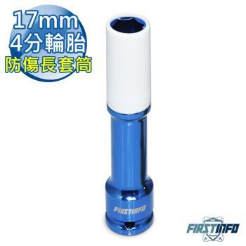 【良匠工具】加長型150mm輪胎防傷長套筒/彩色超薄輪胎套筒 17mm 台灣製造 有保固
