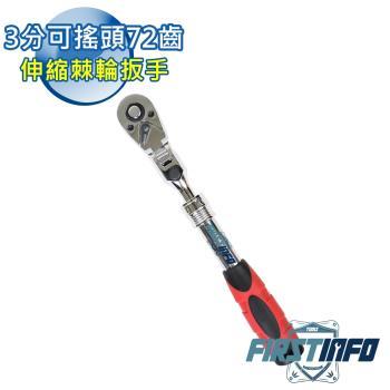 【良匠工具】3分108齒可伸縮棘輪扳手220~320mm/板手/四段式/多功能棘輪扳手活動板桿/棘輪板桿
