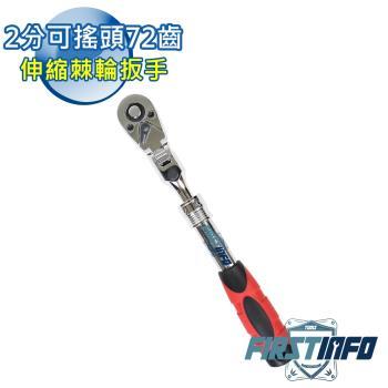 【良匠工具】2分108齒可伸縮棘輪扳手150~200mm/多功能棘輪扳手活動板桿/棘輪板桿