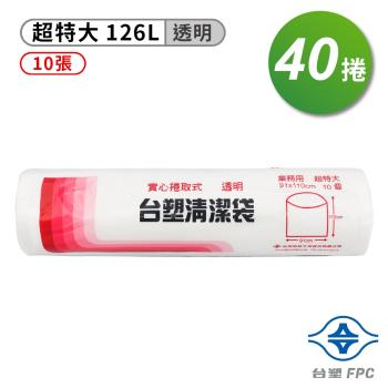 台塑 實心 清潔袋 垃圾袋 (超特大) (透明) (126L) (91*110cm) (箱購 40入)