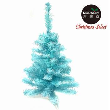 【摩達客】台製豪華型3尺/3呎(90cm)冰藍色聖誕樹 裸樹(不含飾品不含燈)