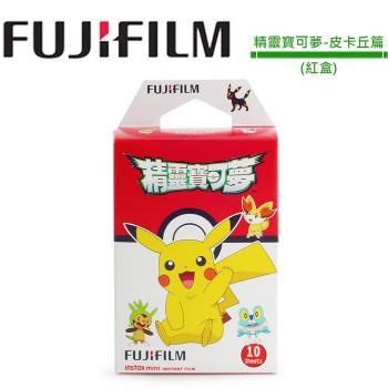 FUJIFILM instax mini 拍立得底片(精靈寶可夢-皮卡丘篇) 紅盒/3盒裝