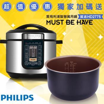 PHILIPS飛利浦智慧萬用鍋(HD2133)-贈內鍋(HD2775)