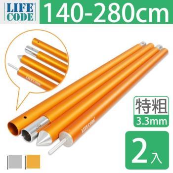 LIFECODE鋁合金四截營柱桿140-280CM-3.3cm特粗款(2入)-附揹袋