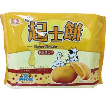皇族 鹹蛋黃起士餅240g x8盒