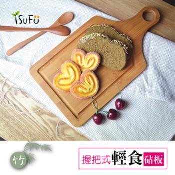 iyummy握把式竹砧板 蔬果輕食甜點麵包擺盤好食趣