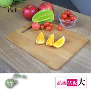 iyummy蔬果輕食竹砧板大