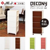 日本 JEJ DECONY系列 窄版組合抽屜櫃4層 4色可選