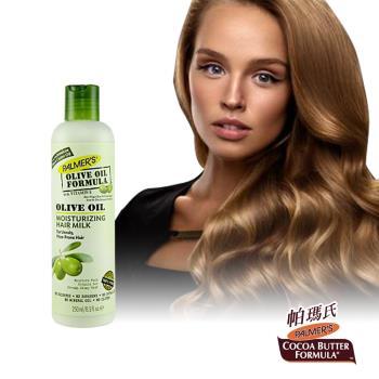 Palmers 帕瑪氏 天然橄欖菁華保濕修復乳250ml (免沖洗護髮含10%高濃度乳木果精華)