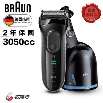 德國百靈BRAUN 新升級三鋒系列電鬍刀3050cc福利品