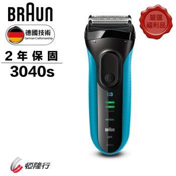 德國百靈BRAUN 新升級三鋒系列電鬍刀3040s福利品