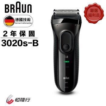 BRAUN德國百靈 新升級三鋒系列電鬍刀(黑)3020s-B(福利品)