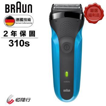 德國百靈BRAUN 三鋒系列電鬍刀310s(藍) 福利品