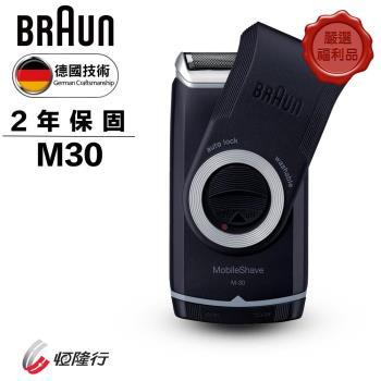 【德國百靈BRAUN】M系列電池式輕便電鬍刀M30-福利品