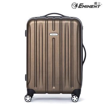 【eminent雅仕】23吋 輕量PC旅行箱 拉絲金屬風 行李箱(多色可選-KF21B)