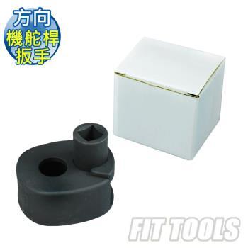 【良匠工具】方向機舵桿板手/方向機惰桿扳手/方向機舵桿扳手 27-42mm 通用型 台灣製造高品質