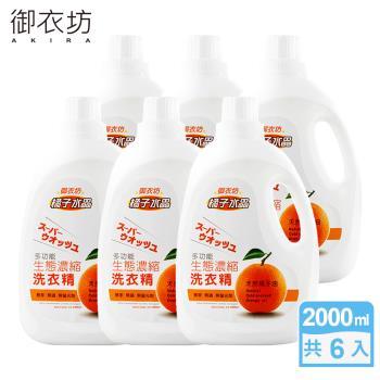 【御衣坊】多功能生態濃縮橘油洗衣精2000ml*6罐(100%天然橘子油)