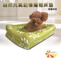 UNO【凱蕾絲帝】太空記憶寵物時尚床墊-中小型犬專用 60*40*5CM-自然元氣