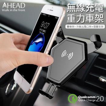AHEAD領導者 重力感應QC2.0閃充無線充電車用支架 出風口/吸盤兩用手機架 充電器