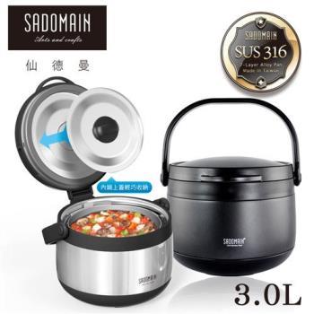 仙德曼 SADOMAIN 輕量燜燒提鍋-3.0L