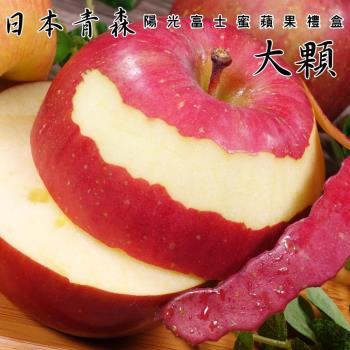 坤田水果 日本青森陽光富士蜜蘋果禮盒(大顆)(1箱)單箱8顆約2.6公斤