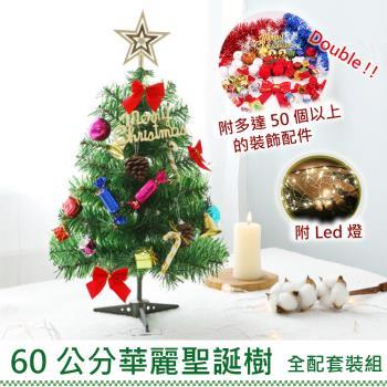 60公分華麗聖誕樹  2尺豪華聖誕樹 套裝組