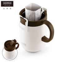 仙德曼  SADOMAIN  保溫咖啡濾掛杯480ml