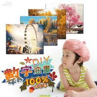【Incare】100%成功率兒童DIY數字油畫(17種任選)